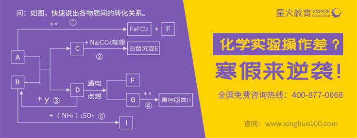 2019中山高二寒假数学一对一辅导去星火教育