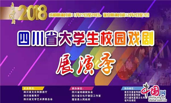 2018四川省大学生校园戏剧展演季在成都开幕