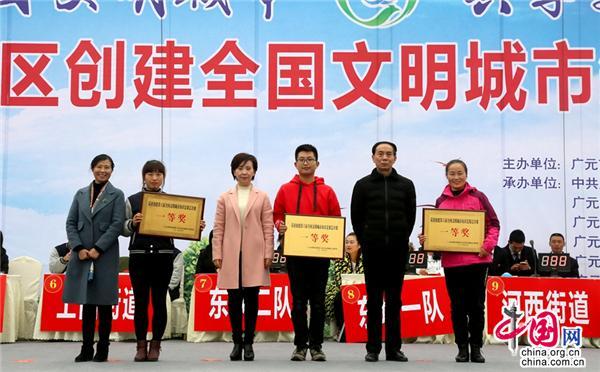四川广元:全国文明城市知识竞赛逾10万人参与