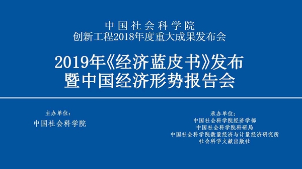 2019年经济会议报告_2019中央经济工作会议图片