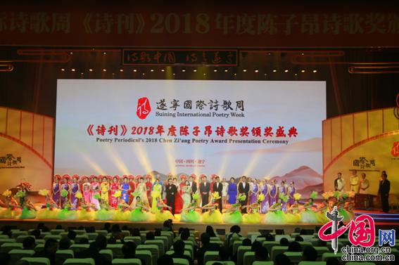四川遂宁国际诗歌周启幕 8大重量级奖项揭晓