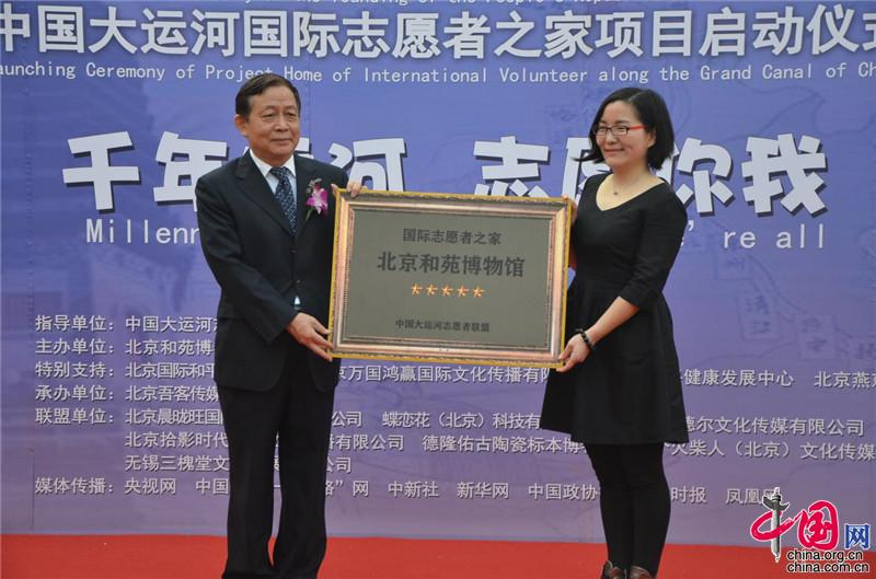 中国大运河国际志愿者之家在京成立