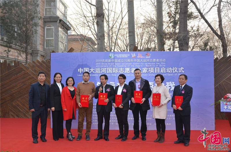International Voulunteer Home Along the Great Cannal of China Established in Beijing