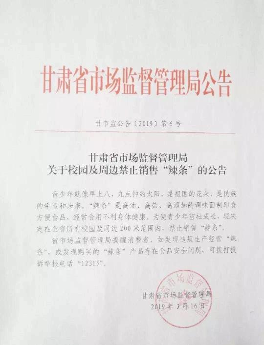 """甘肃全面禁止校园周边销售""""辣条"""""""