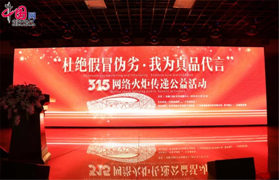 """杜绝假冒伪劣,我为真品代言""""3·15网络火炬传递公益活动在京启动"""
