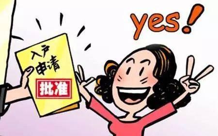 国家发改委:常住人口300万至500万大城市全面放开落户条件 北京发廊妹