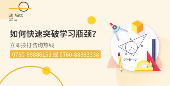 2019中山晓培优物理初中补习班初中的指导思想美术图片