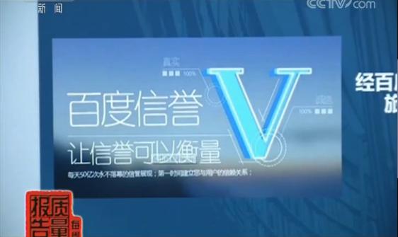 百度V认证信息存虚假 深圳市消委会向百度发送监督函 达扎活佛