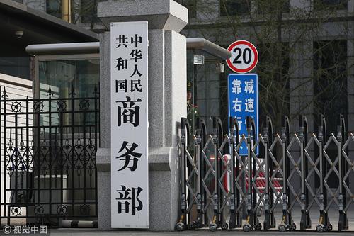 """商务部:中国与""""一带一路""""参与国货物贸易总额超6万亿美元 忠贞 齐心"""