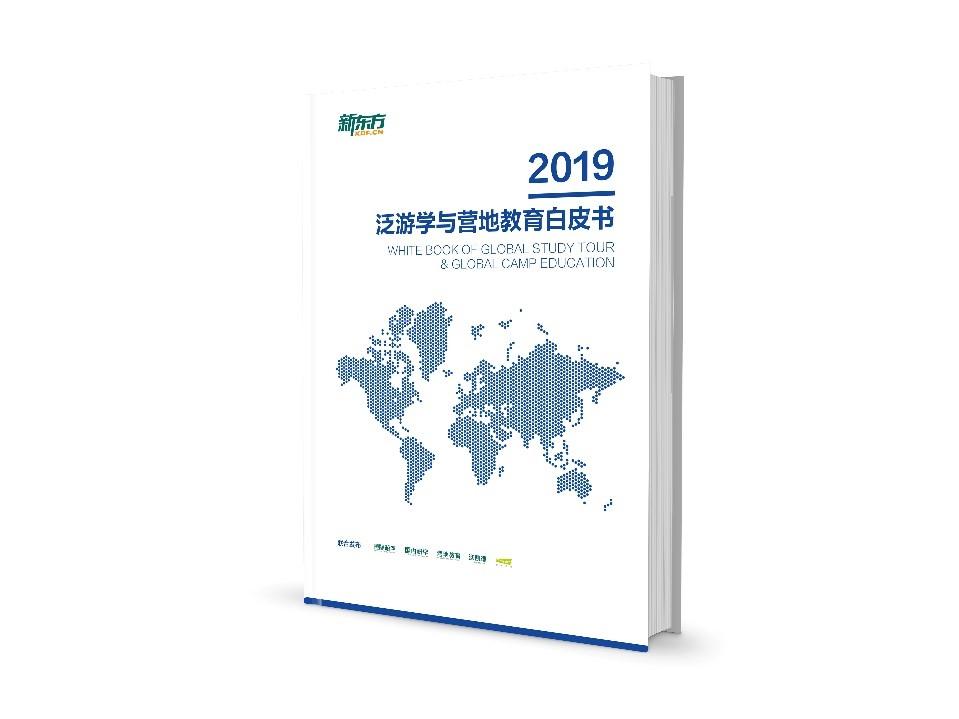 行业首发 | 新东方发布《2019泛游学与营地教育白皮书》