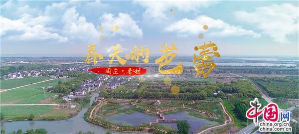 """让《春天的芭蕾》奏响在""""香村""""的田野上_旅游中国_中国网_中国旅游外宣第一品牌"""
