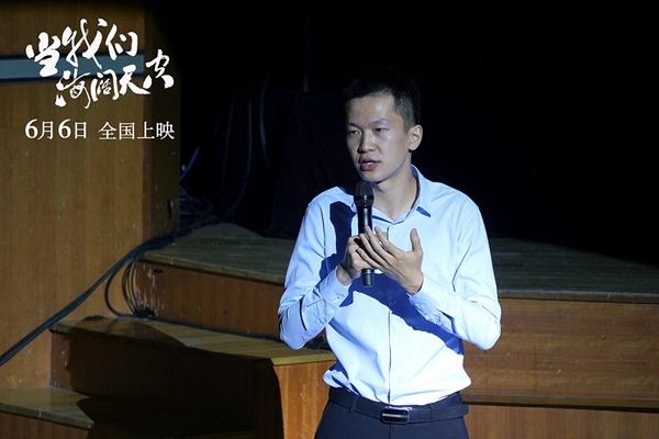 青春励志电影《当我们海阔天空》北京首映,大学生表示帮助我们找寻了心目中的时代英雄
