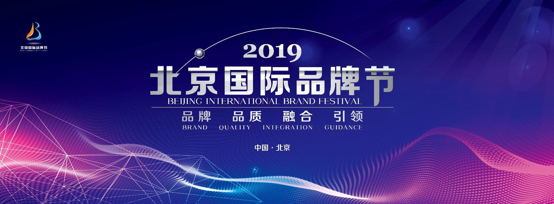2019品味消费在北京系列活动之北京国际品牌节开幕