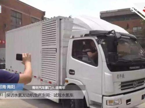 """工信部:未收到""""水氢能源车""""准入申请 杨力维"""