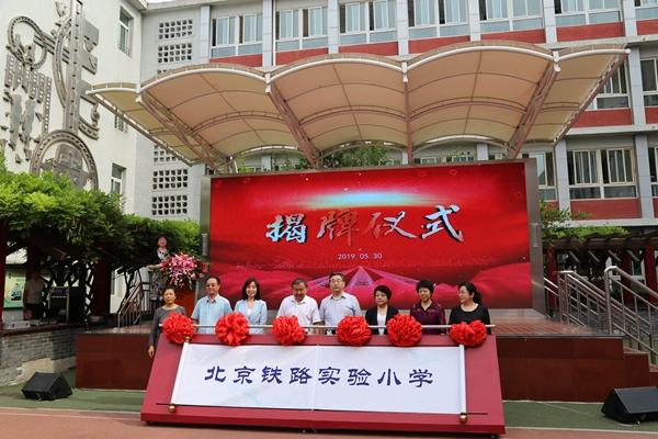 海淀羊坊店五小更名为北京铁路实验小学 _中国网