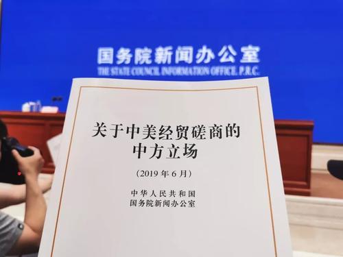 《关于中美经贸磋商的中方立场》白皮书:客观坦诚向世界阐明中国立场决心 84年国庆阅兵
