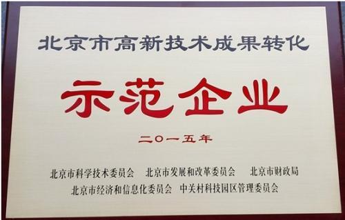 北京科技成果转让奖励不低于转让净收入70% 德斯特罗