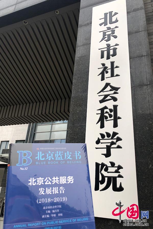 北京公共服务发展报告:优质普通高中在城乡、城区之间分布不平衡
