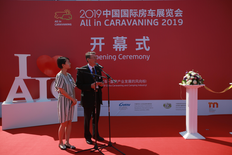探寻大发1分11选5露营的魅力:AIC 2019中国国际大发1分11选5展览会在北京开幕