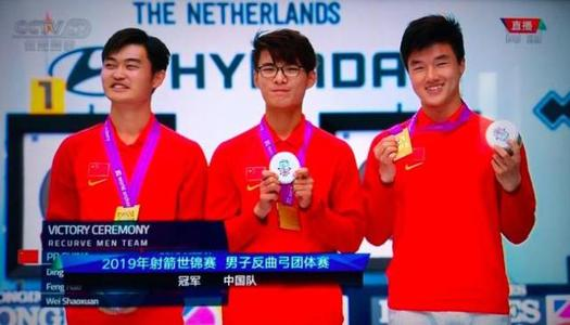 中国射箭创造历史  男团首夺世锦赛冠军 女足vs韩国