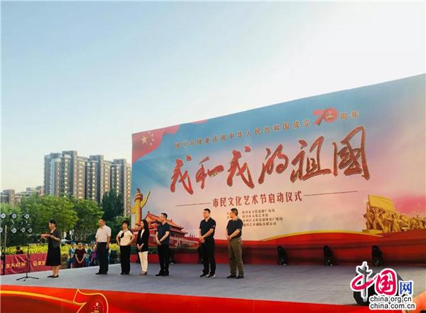 """宁夏银川启动""""我和我的祖国""""市民文化艺术节"""