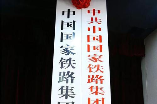 中国国家铁路集团有限公司在京挂牌成立 陈科睿