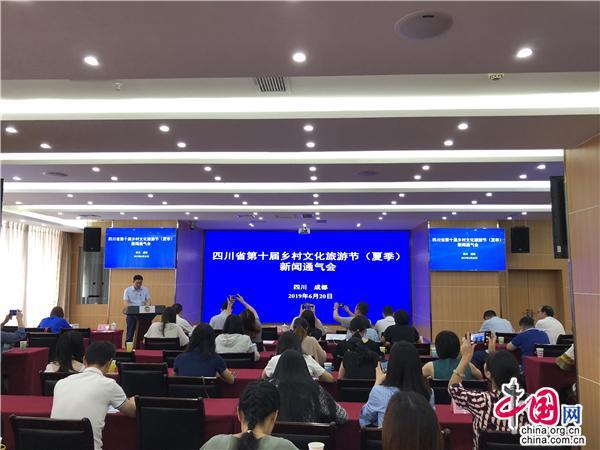 四川第十届乡村文化旅游节(夏季)