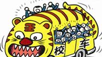 """河北:42名儿童""""叠罗汉""""  校车竟然超载6倍 电视金鹰奖"""