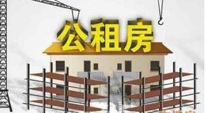 北京1179套公租房不摇号快速配租 毒腐竹