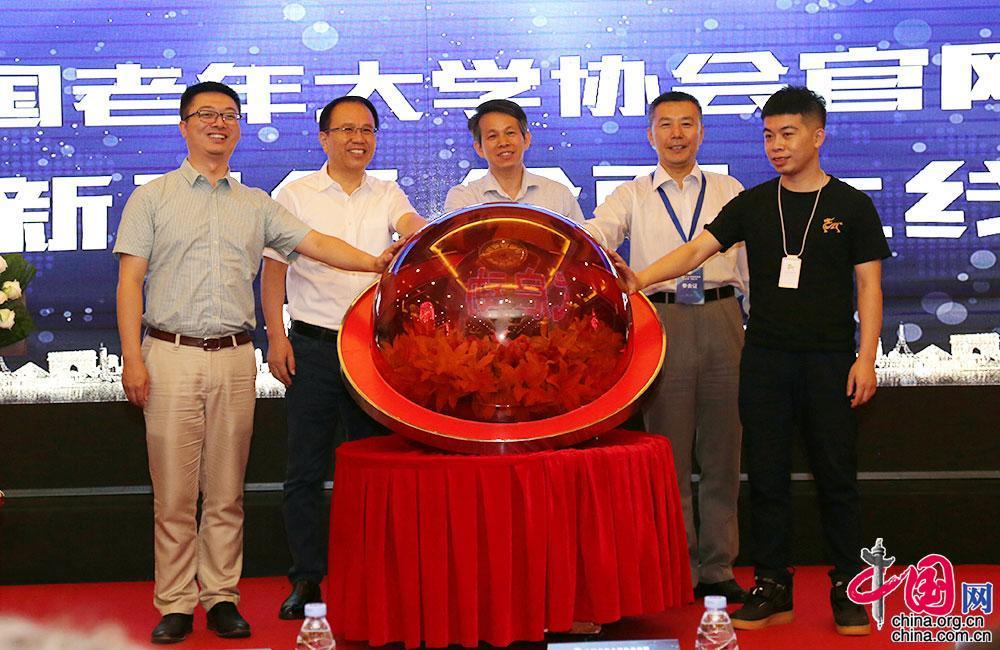 中国老年大学协会官网全新改版上线[组图] _ 图片中国_中国网