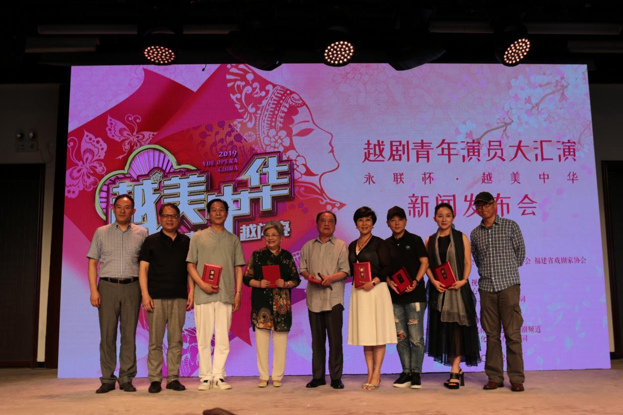 越美中華·越劇青年演員大匯演盛大開幕