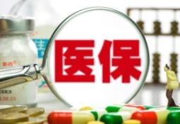 17种抗癌药入医保  平均降价56.7% 棋圣吴清源逝世