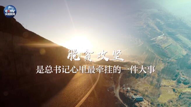 时政微视频丨脱贫路上的初心