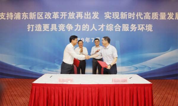 上海市人社局向浦东新区下放人才落户审批权 鲜声夺人