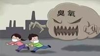 """近地臭氧或成""""健康杀手"""" 亚洲博鳌"""