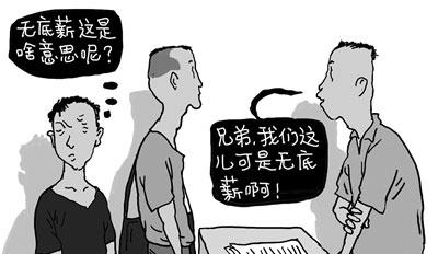 北京青年报:无底薪工资制  接受还是杜绝? 香港占中最新消息