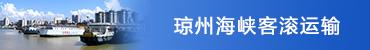 http://www.mot.gov.cn/images/shuilucx_qiongzhouhx.jpg
