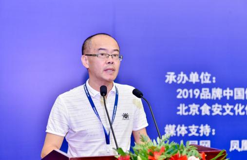 2019品牌中国健康产业高峰论坛在京举行