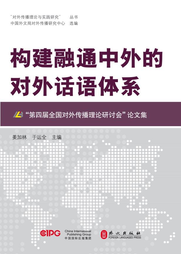 《构建融通中外的对外话语体系》