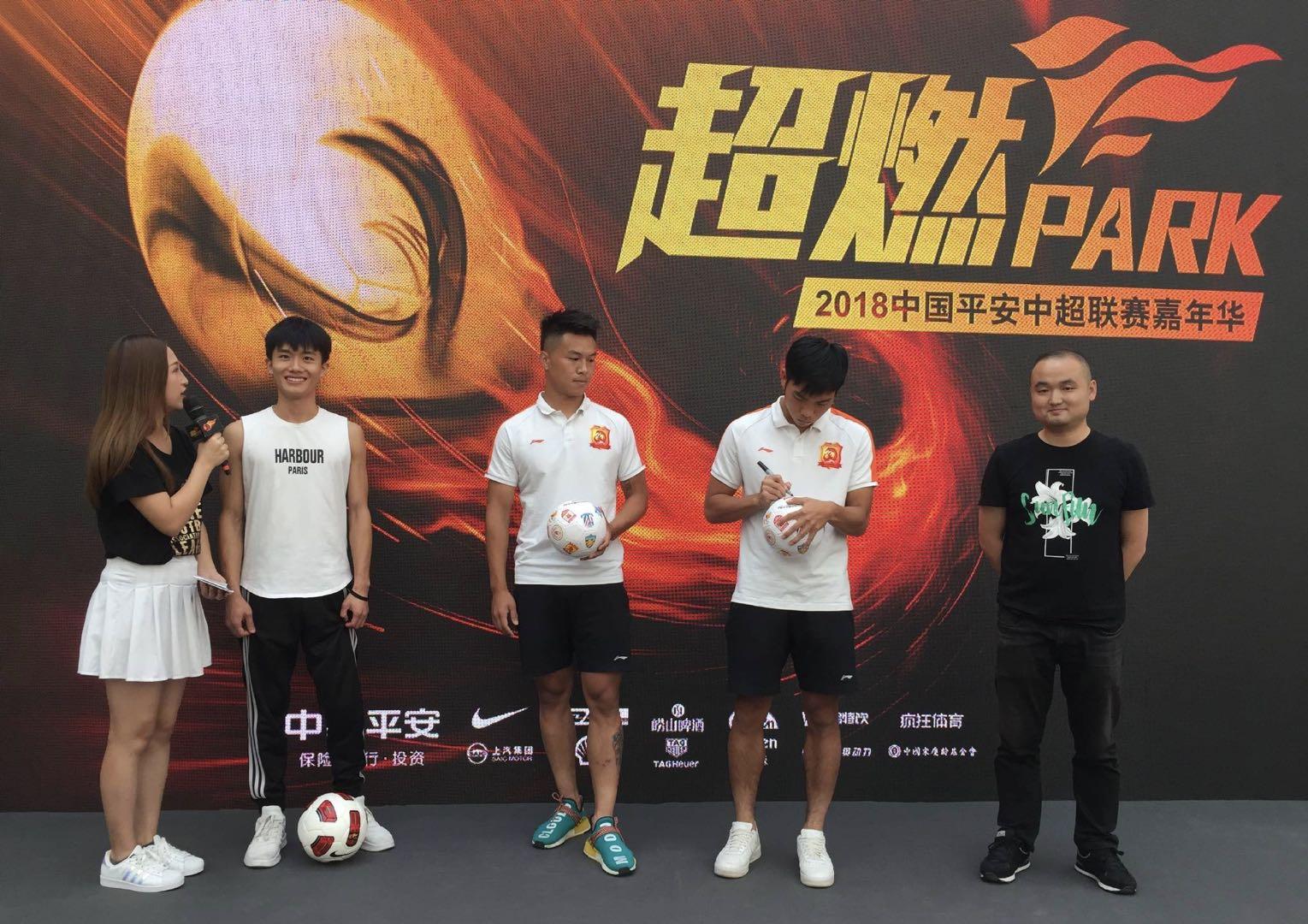 """""""超燃PARK""""2019中超嘉年华武汉站7月12日启幕"""