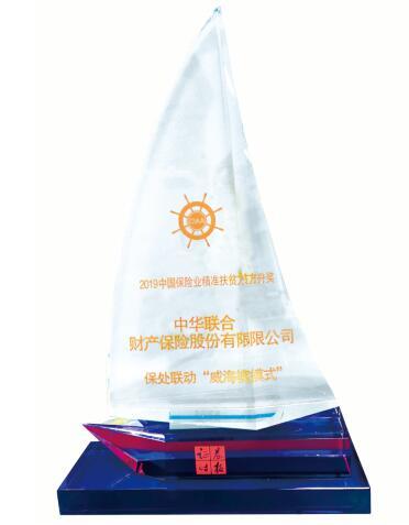 中华财险获评2019中国保险业精准扶贫方舟奖