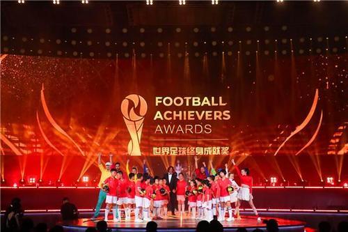 世界足球终身成就奖颁奖典礼举行 谢菲联