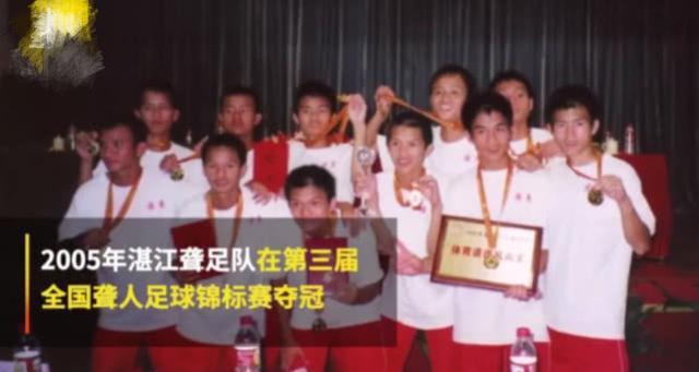 语文老师组建聋人足球队  曾杀进世界杯决赛圈