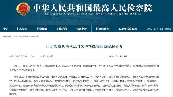 涉嫌受贿 山东省滨州市中级人民法院原院长吴声被提起公诉