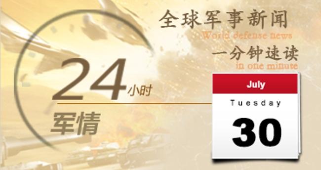 以色列对中国人友好_军情24小时_军事_中国网_权威军事新闻网站