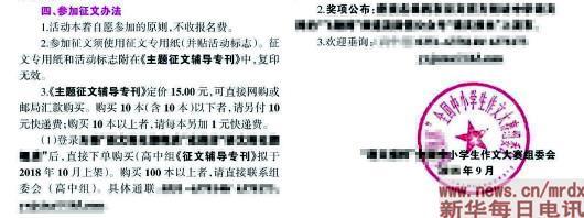 """左半边翅膀简谱:一些作文竞赛步步为""""盈"""",堪称""""摇钱赛"""""""