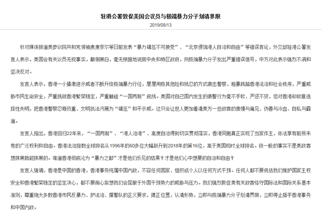 外交部驻港公署:敦促美议员立即与极端暴力分子划清界限