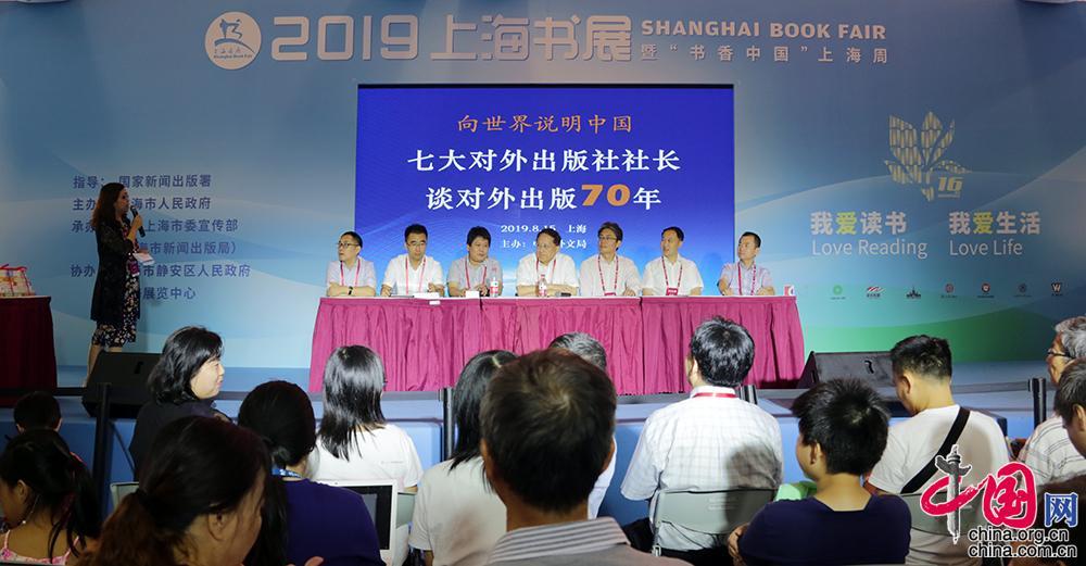 向世界说明中国:七大对外出版社社长谈对外出版70年
