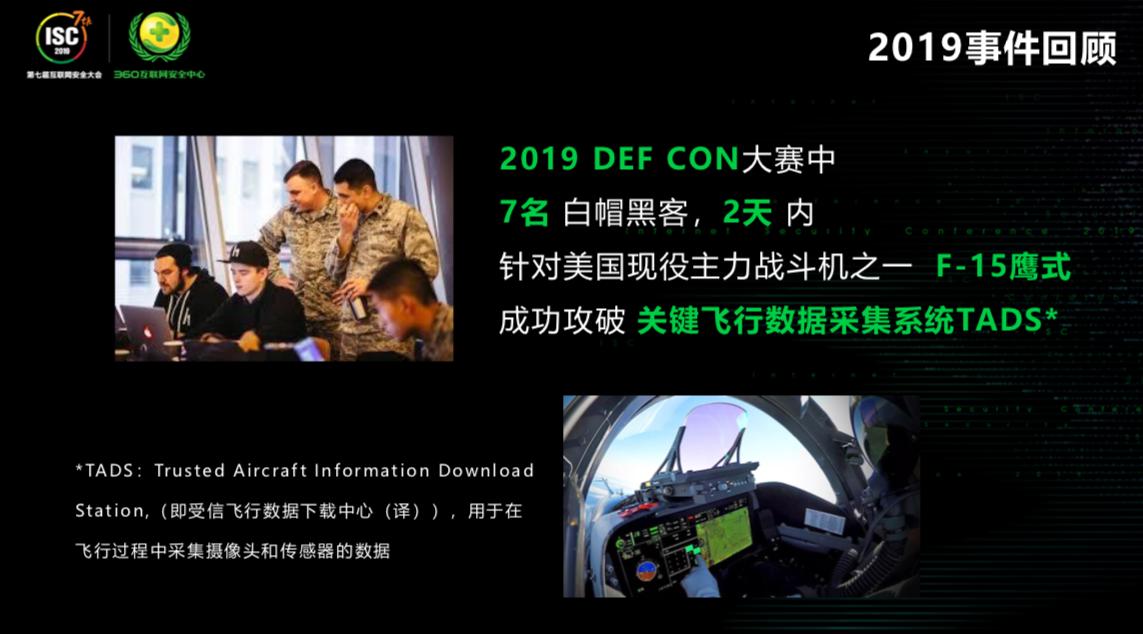 ISC 2019在京开幕 周鸿�t :网络战也是超限战