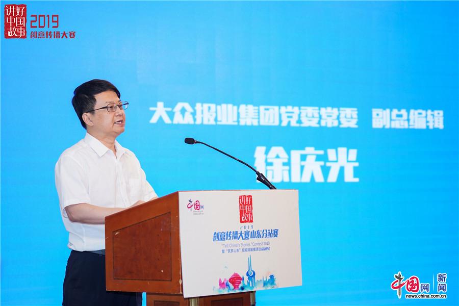大众报业集团副总编辑徐庆光:勇于担当媒体责任 让山东更好地走向世界